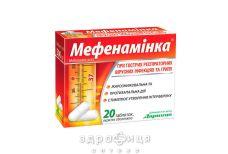 Мефенамiнова кислота-дарниця таб 500мг №20 жарознижуючі препарати