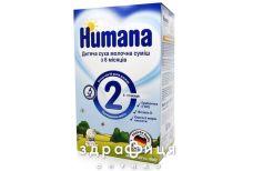 Humana (Хумана) 2 смесь молочная+пребиотик 6-12 мес 600г