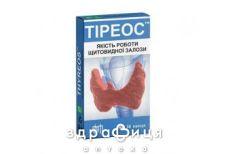 Тиреос капс №30 для щитовидной железы