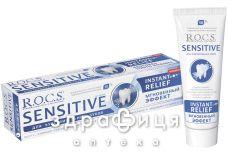 Зубная паста Rocs (Рокс) sensitive мгновенный эффект 94г