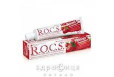 Зубная паста Rocs (Рокс) д/школьник аромат знойного лета земляника 74г