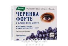 Черника-форте с вит/цинком таб 0,25г №150 витамины для глаз (зрения)