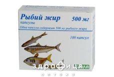 Рыбий жир капс 500мг №100