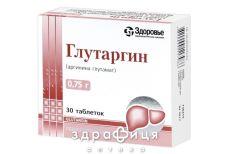 Глутаргiн табл. 0,75 г блiстер №30 гепатопротектори для печінки