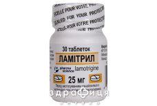 Ламитрил таб 25мг №30 таблетки от эпилепсии