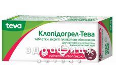 Клопидогрел-тева таб п/о 75мг №90 противотромбозные