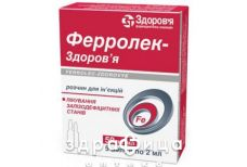 ФЕРРОЛЕК-ЗДОРОВ'Я, р-н д/iн. 50 мг/мл амп. 2 мл №5