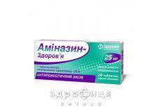 АМIНАЗИН-ЗДОРОВ'Я ТАБ В/О 25МГ №20 заспокійливі таблетки