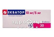 Екватор таб 5 мг+10мг №30