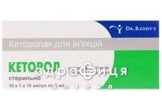 Кеторол р-н д/iн 30мг 1мл №10
