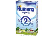 Humana (Хумана) 2 folgemilch смесь молочная+пребиотик 300г