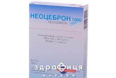 Неоцеброн р-н д/iн 1000мг/4мл 4мл №3 таблетки для пам'яті