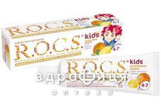 Зубная паста Rocs (Рокс) kids д/детей цитрусовая радуга лимон/апельсин/ваниль 4-7лет 45г