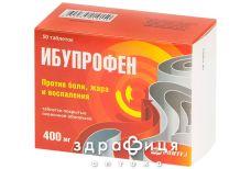 ІБУПРОФЕН 400 ТАБ В/О 400МГ №50 знеболюючі
