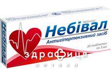 Небiвал таб 5мг №20 - таблетки від підвищеного тиску (гіпертонії)