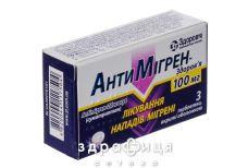 Антимiгрен-здоров'я таб в/о 100мг №3 (3х1) таблетки від головного болю