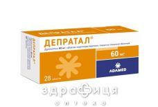 Депратал таб киш-раств 60мг №28 антидепрессанты