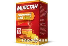 Мiлiстан гарячий чай зi смаком лимона пор 6г №10 від застуди, грипу та ГРВІ