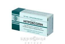Нiтроксолiн табл. в/о 50 мг блiстер №50 для нирок