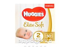 Подгузники huggies elite soft р2 (4-7кг) №50