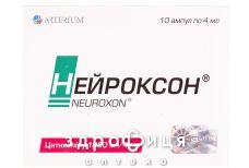 Нейроксон р-р д/ин 1000мг/4мл 4мл №10