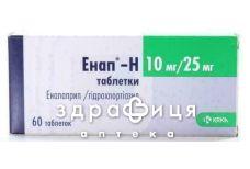Энап-h таб 10мг/25мг №60 - таблетки от повышенного давления (гипертонии)