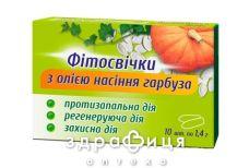 Фитосвечи с маслом семян тыквы 1,4г №10