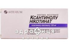 Ксантинолу нiкотинат табл. 0,15 г блiстер №60