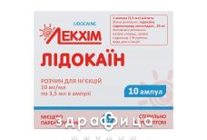 Лiдокаїн д/iн 10мг/мл 3,5мл №10
