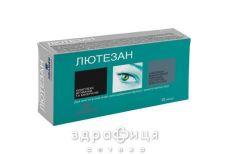 Лютезан капс №30 витамины для глаз (зрения)