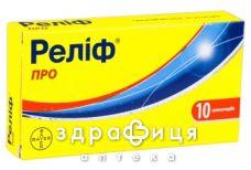Релиф про супп №10 мазь, свечи от геморроя