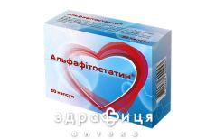 Альфаполістатин капс 350мг №30 - таблетки від підвищеного тиску (гіпертонії)