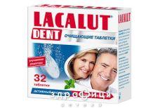 Лакалут дент таблетки для очищення зубних протезiв табл. №32