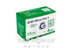Игла д/шприц-ручки micro-fine plus g32 (0.23х4мм)