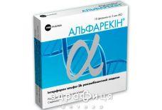Альфарекин пор лиофил 3млн ме №10