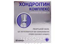 Хондроитин комплекс капс №60