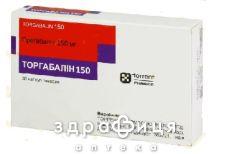 Торгабалин 150 капс 150мг №30 таблетки от эпилепсии