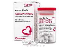 Ацекор кардио таб 100мг №100