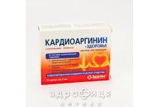 Кардиоаргинин-Здоровье р-р д/ин 5мл №10