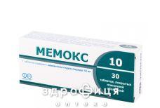 Мемокс 10 таб п/о 10мг №30