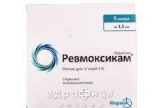 Ревмоксикам р-н д/iн 1% 1,5мл №5
