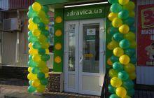 Відкрита аптека у м. Городище!