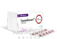 Тромбонет-фармак таб п/о 75мг №60 противотромбозные