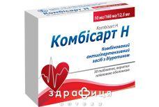 Комбисарт Н таб п/о 10мг/160мг/12,5мг №30 - таблетки от повышенного давления (гипертонии)