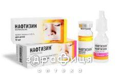 Нафтизин р-р 0.05% 10мл капли от насморка, таблетки от насморка