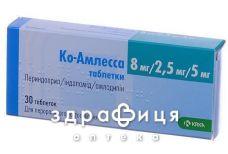 Ко-амлесса таб 8мг/2,5мг/5мг №30 - таблетки от повышенного давления (гипертонии)