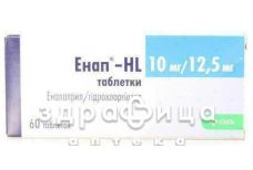 Энап-hl таб 10мг/12,5мг №60 - таблетки от повышенного давления (гипертонии)