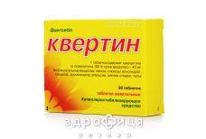 КВЕРТИН, табл. жув. 40 мг блiстер №30 таблетки від запаморочення