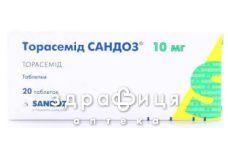 Торасемид Сандоз таб 10мг №20