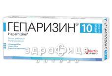 Гепаризин р-р д/ин 20мл №10